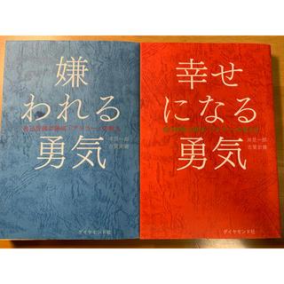 ダイヤモンドシャ(ダイヤモンド社)の嫌われる勇気 2冊セット(文学/小説)