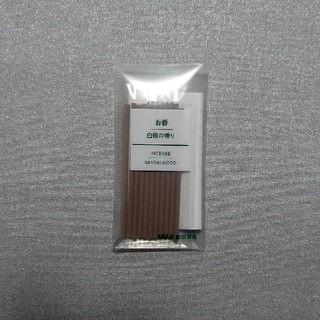 ムジルシリョウヒン(MUJI (無印良品))の無印良品 お香 サンダルウッド 白檀 アロマ(お香/香炉)