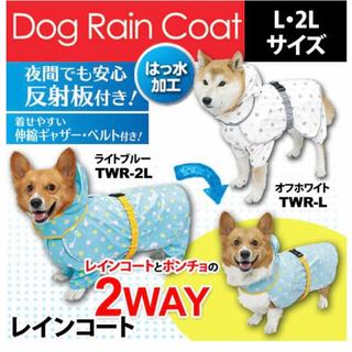 アイリスオーヤマ(アイリスオーヤマ)の犬用レインコート ライトブルー(犬)