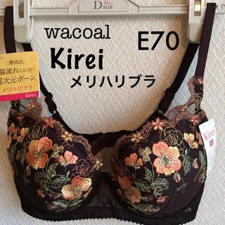 ワコール(Wacoal)の【新品タグ付】wacoal/KireiメリハリブラE70(ブラ)