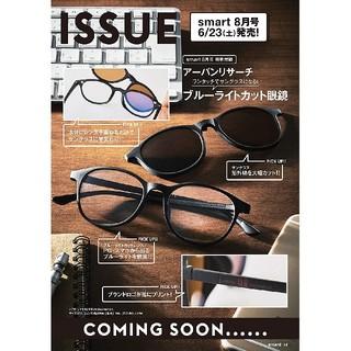 アーバンリサーチ(URBAN RESEARCH)の雑誌付録 スマート 2018年8月号 アーバンリサーチ 2WAYグラス 眼鏡(サングラス/メガネ)