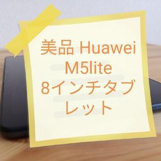 アンドロイド(ANDROID)のHuawei M5lite 8インチタブレット Wi-Fi 32GB(タブレット)