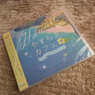 【新品未開封】CD ハワイやすらぎカフェミュージック(ヒーリング/ニューエイジ)
