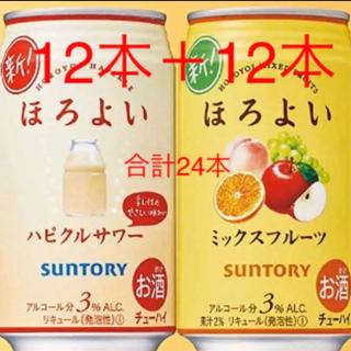 サントリー(サントリー)のほろよい ミックスフルーツ12本+ハピクルサワー12本 計24本 まとめ売り(その他)