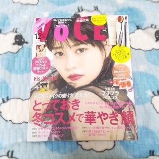 コウダンシャ(講談社)のVoCE 12月号 コフレbook付き♡(美容)