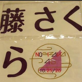 ノギザカフォーティーシックス(乃木坂46)の乃木坂46 遠藤 さくら 上海限定 個別マフラータオル(アイドルグッズ)