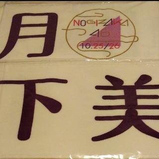 ノギザカフォーティーシックス(乃木坂46)の乃木坂46 山下 美月 上海限定 個別マフラータオル(アイドルグッズ)