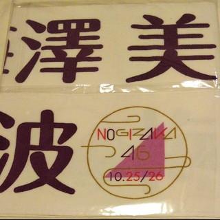ノギザカフォーティーシックス(乃木坂46)の乃木坂46 梅澤 美波 上海限定 個別マフラータオル(アイドルグッズ)