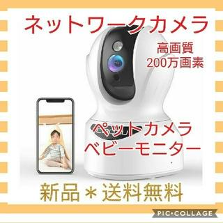 ネットワークカメラ*高画質200万画素*ベビーモニター  ペットカメラ(ビデオカメラ)
