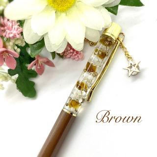 ハーバリウム ボールペン ( brown )(その他)