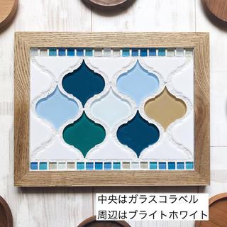 キレイめ☆ガラスのコラベルタイルトレー(インテリア雑貨)