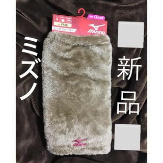 MIZUNO - 新品 未使用 レッグウォーマー レディース ミズノ 防寒 保温 保温グッズ 脚