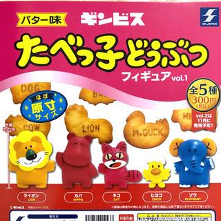 たべっ子どうぶつフィギュア vol.1 全5種(その他)