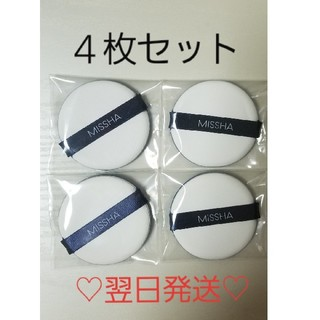 ミシャ(MISSHA)のミシャ エアインパフ 4枚 690円(その他)