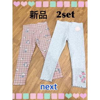 ネクスト(NEXT)の❣️新品*next ネクスト レギンス パンツ 2セット 女の子 98cm(パンツ/スパッツ)