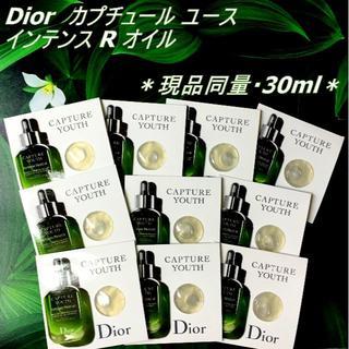 ディオール(Dior)の30ml現品同量★最新 Dior カプチュール ユース インテンス R オイル(フェイスオイル / バーム)