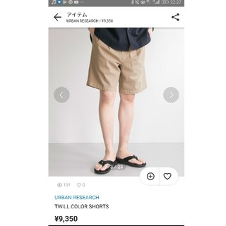 URBAN RESEARCH - twill color  shorts