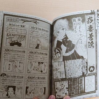 きめ つ ファン ブック 2