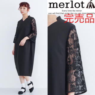 merlot - 完売品 新作 merlot plus 袖レース ドレス ワンピース