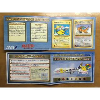 ポケモン(ポケモン)のポケモンジェット カード&搭乗券(ノベルティグッズ)