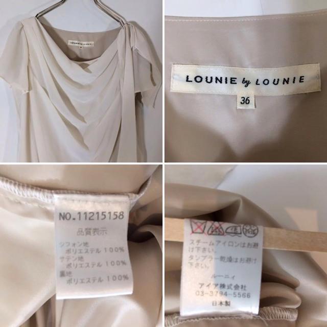 LOUNIE(ルーニィ)のルーニィバイルーニィ LOUNIE by LOUNIE ワンピース ベージュ レディースのワンピース(ひざ丈ワンピース)の商品写真