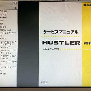 スズキ - ハスラー サービスマニュアル CD-ROM           非売品