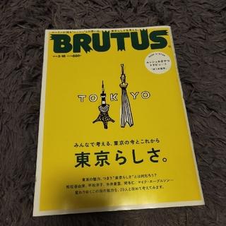 マガジンハウス - BRUTUS ブルータス18年3月号(865号) 東京らしさ。特集