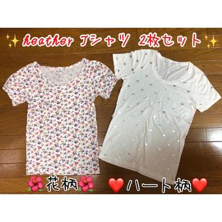 ヘザー(heather)の新品・未使用 heather Tシャツ2枚セット ○*平日郵送致します*○(Tシャツ(半袖/袖なし))