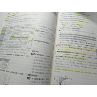 【2019年度版】一級建築士学科試験テキスト  日建学院②(資格/検定)