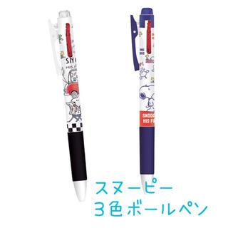 スヌーピー 3色ボールペン 2本(キャラクターグッズ)