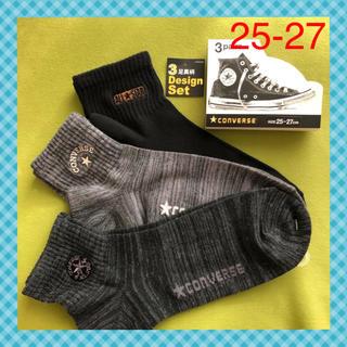 コンバース(CONVERSE)の【コンバース】 人気のミックス生地&刺繍‼️メンズ靴下 3足組 CV-12A(ソックス)