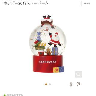 スターバックスコーヒー(Starbucks Coffee)の定価以下 最終値下げ スターバックス 日本 2019 スノードーム(置物)