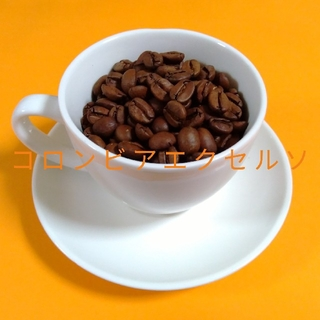 コロンビアエクセルソ200g 送料無料(コーヒー)
