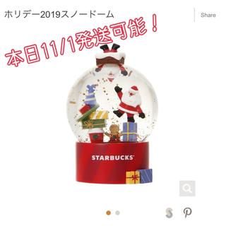スターバックスコーヒー(Starbucks Coffee)のホリデーショッパー付☆スタバ スノードーム2019(置物)