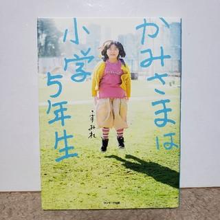 サンマークシュッパン(サンマーク出版)のかみさまは小学生5年生(ノンフィクション/教養)