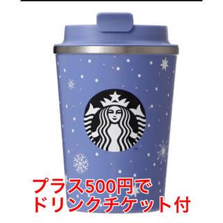 スターバックスコーヒー(Starbucks Coffee)のスターバックス 2019ホリデータンブラー(タンブラー)