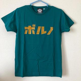 ポルノグラフィティ - ポルノグラフィティ ライブTシャツ Sサイズ