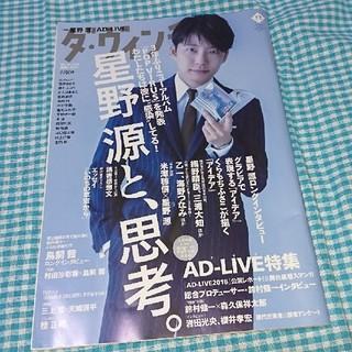 カドカワショテン(角川書店)のダ・ヴィンチ 2018年 12月号   雑誌(文芸)