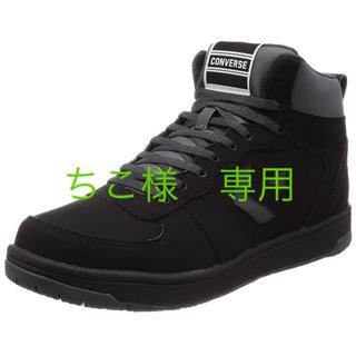 コンバース(CONVERSE)のちこ様 専用 コンバース スノートレーニング 27cm(ブーツ)