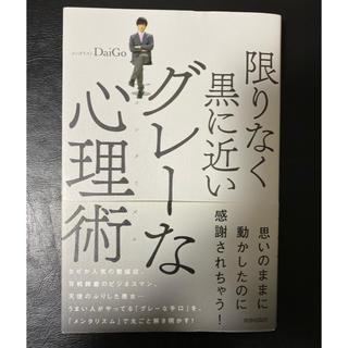 ダイヤモンドシャ(ダイヤモンド社)のメンタリスト Daigo 限りなく黒に近いグレーな心理学(ノンフィクション/教養)