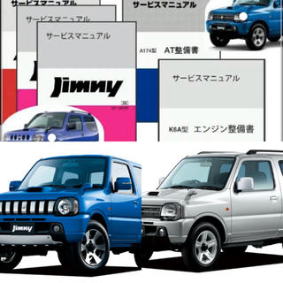 スズキ - 販売終了 ジムニーJB23サービスマニュアル・電気配線図・K6Aエンジン整備書