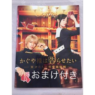 かぐや様は告らせたい パンフレット 平野紫耀 橋本環奈(印刷物)