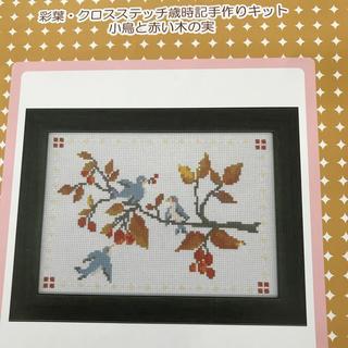 ベルメゾン(ベルメゾン)の千趣会 ベルメゾン 彩葉 クロスステッチキット 小鳥と赤い木の実 図案(型紙/パターン)