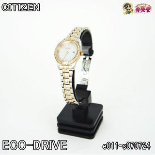シチズン(CITIZEN)のシチズン Eco-Drive エコドライブ デイト シェル文字盤 レディース(腕時計)