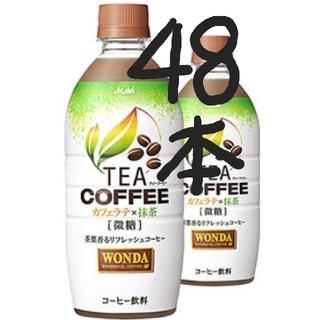 アサヒ(アサヒ)の48本ワンダTEAコーヒーラテ×抹茶PET525ml (コーヒー)