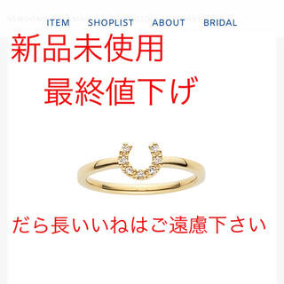 ヴァンドームアオヤマ(Vendome Aoyama)の◯新品◯未使用◯ヴァンドームアオヤマ◯K18◯ダイヤ◯リング(リング(指輪))