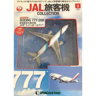 ジャル(ニホンコウクウ)(JAL(日本航空))のJAL旅客機コレクション(模型/プラモデル)