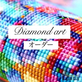 ダイヤモンドアート オーダー (アート/写真)