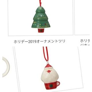 スターバックスコーヒー(Starbucks Coffee)のスタバ クリスマスオーナメント(その他)
