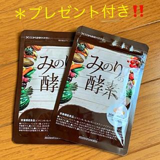 みのりの酵素×2パック *プレゼント付き!(ダイエット食品)